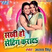 Sakhi Ho Seting Karada Akshara Singh Full Mp3 Song
