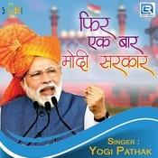 Fir Ek Baar Modi Sarkar Songs Download: Fir Ek Baar Modi