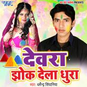 Fenkata Devra Dhura Song