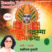 Renuka Yalluma Janmkatha, Vol. 4 Song