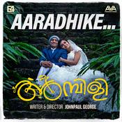 Ambili Vishnu Vijay Full Mp3 Song