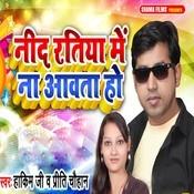 Nid Ratiya Me Naa Aawata Ho Song