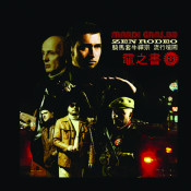Zen Rodeo Songs