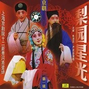Famous Opera Artists Vol. 1 (Li Yuan Xing Guang Di Yi Ji) Songs