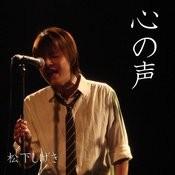 Kokoronokoe Songs