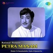 Petra Manam Songs