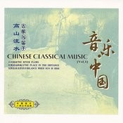 Chinese Classical Music Vol. 1: High Mountain And Flowing Water Songs