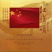 Collection Of The Best Chinese Orchestral Music: Ode To The Red Flag Songs
