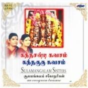 Skantha Shasti Kavacham Sumangalam Sist Songs