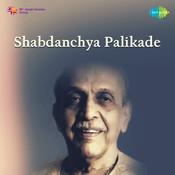Shabdanchya Palikade Vol 2 Marathi Songs
