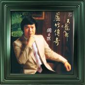 Tian Long Ba Bu Zhi Xu Zhu Chan Qi Songs