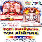 Jay Sankeswar Jay Aadeswar Songs