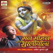 Hare Krishna Hare Rama Dhun Part-1 MP3 Song Download- Mann Mohan