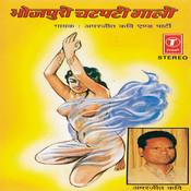 Bhojpuri Chatpati Gali Songs
