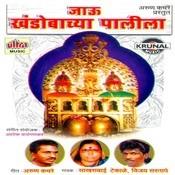 Jau Khandobachya Palila Songs
