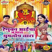 Renuka Aaicha Jagat Ghumtoy Nara Songs