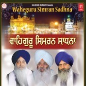Waheguru Simran Sadhna Vol-5 Song