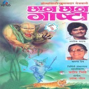Bhandkhor Bhau Song