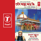 Dekhi Allah Kare Ki Songs