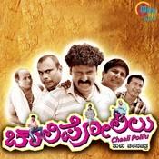 Chaali Polilu Songs