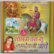 Pichham Ghara Su Ramdevji Aave Songs