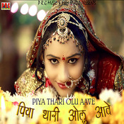 Piya Thari Olu Aave Songs