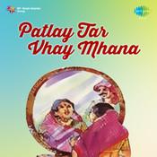 Patay Tar Vhay Mhana Songs