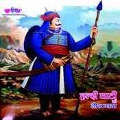 Haldi Ghati Ki Gourav Gatha Songs