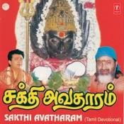 Sakthi Avatharam Songs