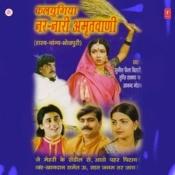 Kalyugiya Nar-Naari Amritwani Songs