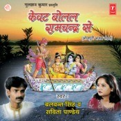 Kewat Bolal Ramchandra Se Songs