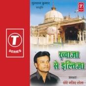Khwaja-E-Ilteza Songs