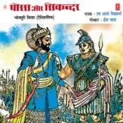 Porase Aur Sikander Songs