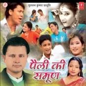 Pailee Ki Samoon Songs