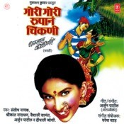 Gori Gori Rupane Chikni Songs