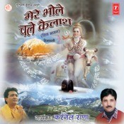 Mere Bhole Chale Kailash Song