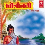 Sanskrit Shlok MP3 Song Download- Sttotranjali Sanskrit