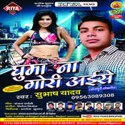 Pani Chu Gail Song
