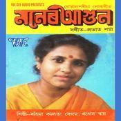 Bandhu Re Song