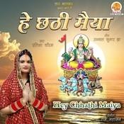 Hey Chhathi Maiya Songs
