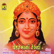 Kamshina Chotla Ni Vaat - Part 01 Song