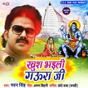 Khush Bhaili Gaura Ji Chhote Baba Full Mp3 Song