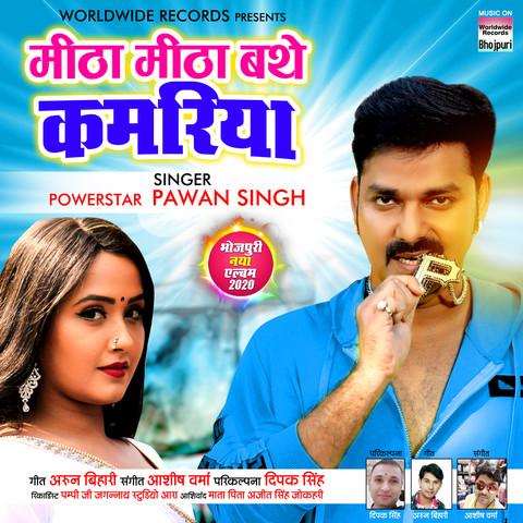 Mitha Mitha Bathe Kamariya Ho Song Download: Mitha Mitha