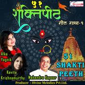 51 Shakti Peeth Part 4 Song