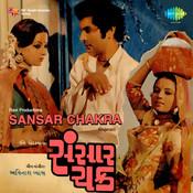 Sansar Chakra Songs