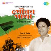 Sabitabrata Datta - Gaurab Gatha Songs