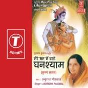 Mere Man Mein Baso Ghanshyam Songs
