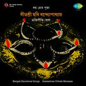 Laho Mor Puja Geetashree Chhabi Banerjee Songs