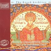 Mousiki Tis Ellinikis Orthodoxis Ekklisias - Music Of The Greek Orthodox Church Songs