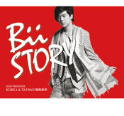 Bii Story (DIGITAL ONLY) Songs